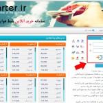 راهنمای خرید آنلاین بلیط هوایپما