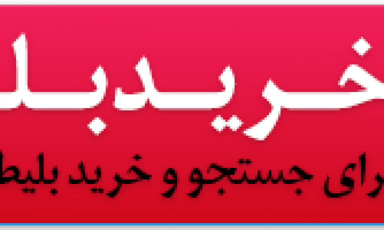 قوانین بار مسافر در هواپیمایی ایران ایرتور