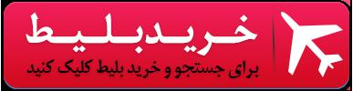 خرید بلیط چارتر شیراز استانبول